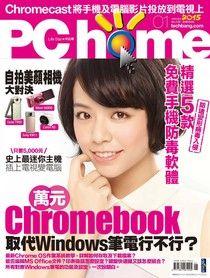 PC home 電腦家庭 01月號/2015 第228期