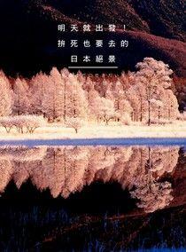 明天就出發!拚死也要去的日本絕景