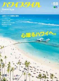 HAWAII STYLE No.58 【日文版】