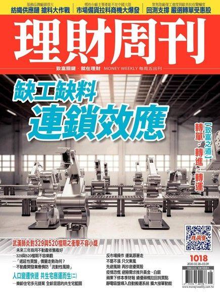 理財周刊 第1018期 2020/02/28