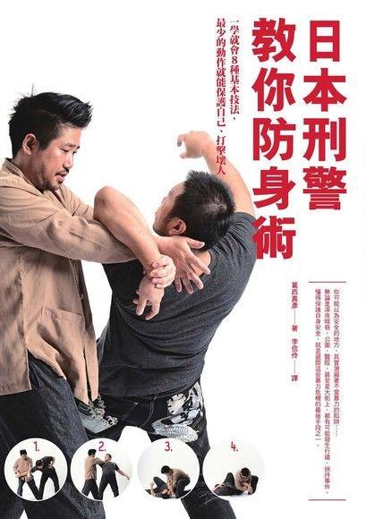 日本刑警教你防身術:一學就會8種基本技法,最少的動作就能保護自己、打擊壞人
