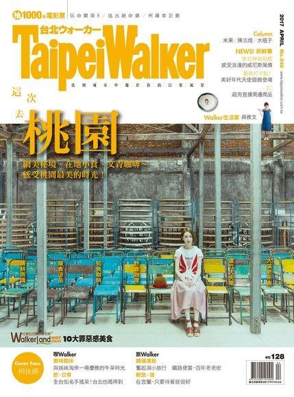 Taipei Walker 240期 4月號
