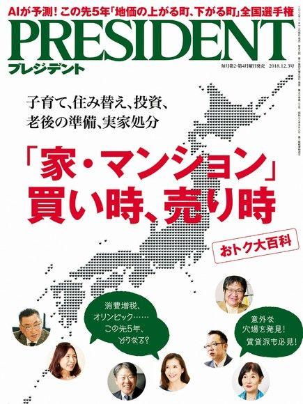 PRESIDENT 2018年12.3號 【日文版】