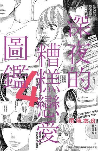 深夜的糟糕戀愛圖鑑(04)