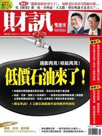 財訊雙週刊 412期 2012/11/22