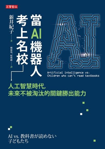 當AI機器人考上名校