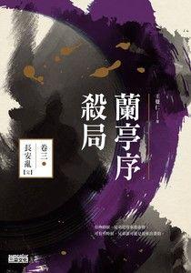 蘭亭序殺局 卷三 長安亂(完)