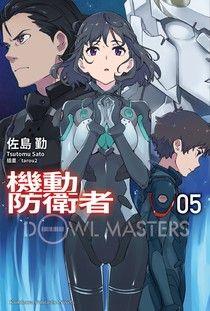 機動防衛者Dowl Masters (5)