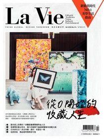 La Vie 10月號/2018 第174期