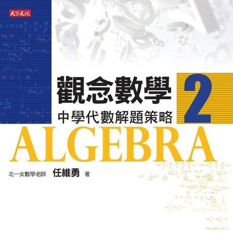 觀念數學2