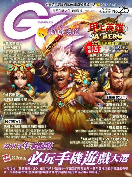 Game Channel 遊戲頻道雙週刊 第25期 2016/01/01