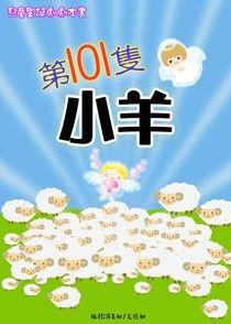 第101隻小羊