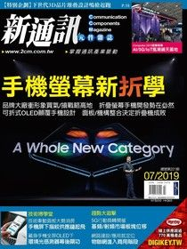 新通訊元件雜誌(12期+2期)