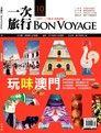 Bon Voyage一次旅行 雙月刊 10月號/2012 第10期