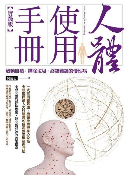 人體使用手冊:啟動自癒,排除垃圾,終結難纏的慢性病(實踐版)