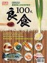 財訊雙週刊 趨勢贏家特別版:100大良食