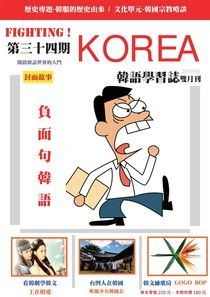 FIGHTING!KOREA 韓語學習誌雙月刊 8月號/ 2017 第34期