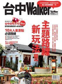 台中Walker(SP No.57)