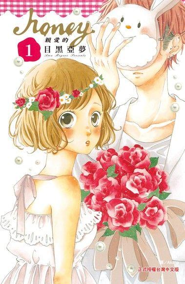 Honey-親愛的(1)