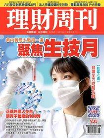 理財周刊 第933期 2018/07/13