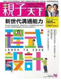 親子天下雜誌 03月號/2016 第76期
