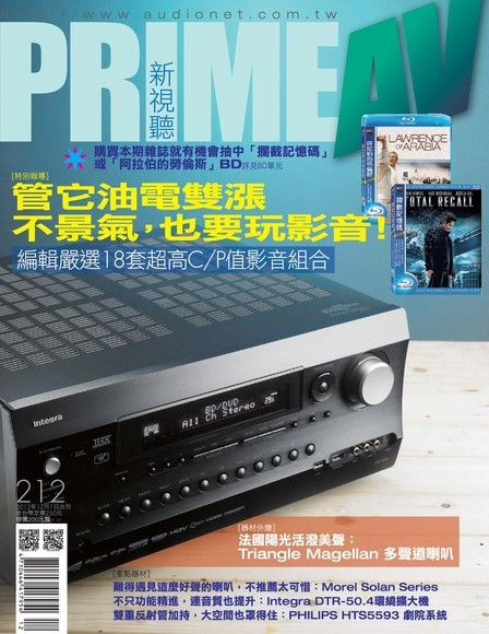 PRIME AV 新視聽 12月號/2012年 第212期
