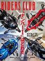 RIDERS CLUB 2017年9月號 No.521【日文版】