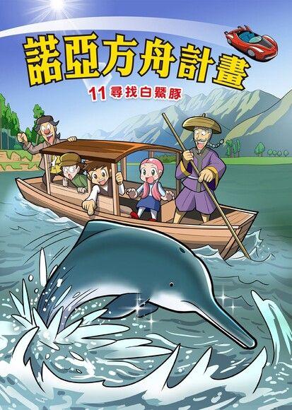 諾亞方舟(11):科學漫畫