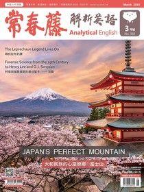 常春藤解析英語 03月號/2019 第368期