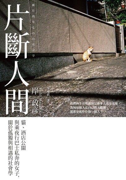 片斷人間:貓、酒店公關與乘夜行巴士私奔的女子,關於孤獨與相遇的社會學