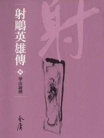 射鵰英雄傳8:華山論劍
