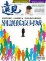 遠見雜誌 04月號/2020年 第406期