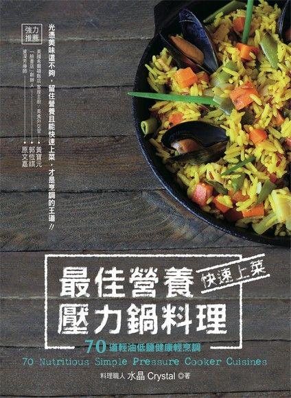 最佳營養,快速上菜壓力鍋料理