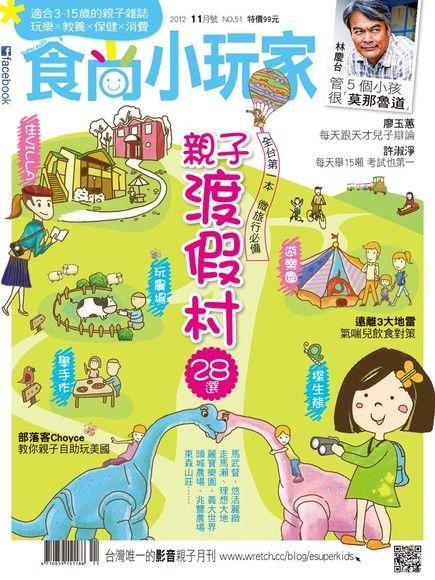 食尚小玩家 11月號/2012 第51期