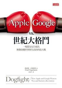 Apple vs. Google 世紀大格鬥