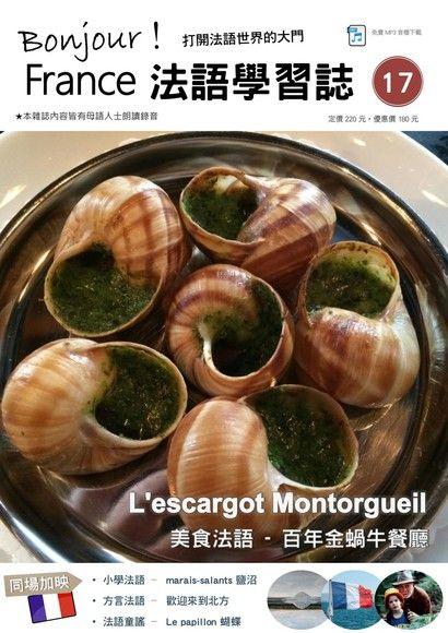 Bonjour!France法語學習誌 3月號2018 第17期
