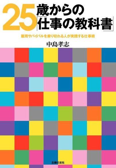 25歲開始的「工作的教科書」(日文書)