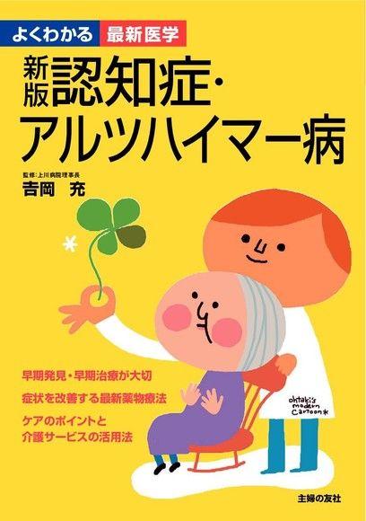 新版 癡呆症,阿茲海默症(日文書)