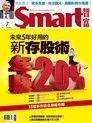 Smart 智富07月號/2013 第179期