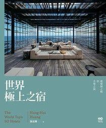 世界極上之宿:建築師眼中的全球之最,親身體驗後才明白的超凡