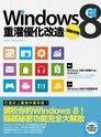 Windows 8重灌優化改造頂級攻略