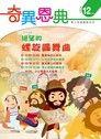 奇異恩典靈修月刊【繁體版】2018年12月號