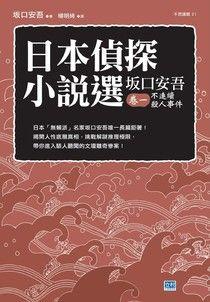 日本偵探小說選 坂口安吾 卷一 不連續殺人事件