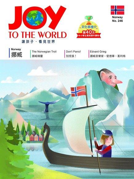 Joy to the World No.246 佳音英語世界雜誌