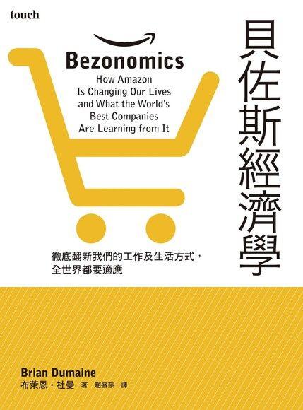 貝佐斯經濟學
