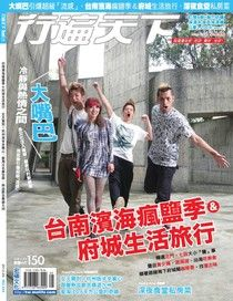 行遍天下旅遊雜誌 05月號/2012 第244期