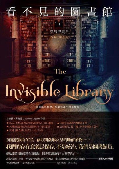 看不見的圖書館 3