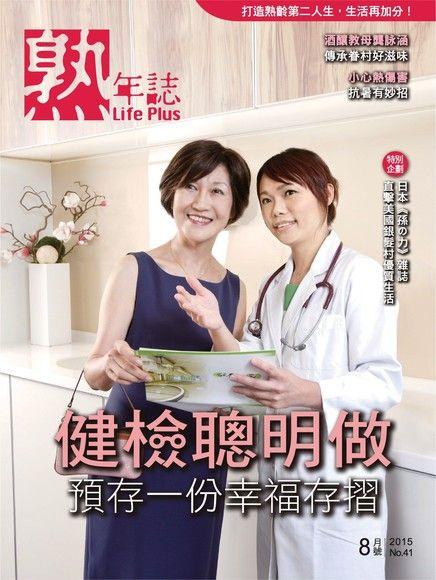 Life Plus 熟年誌 2015年8月號