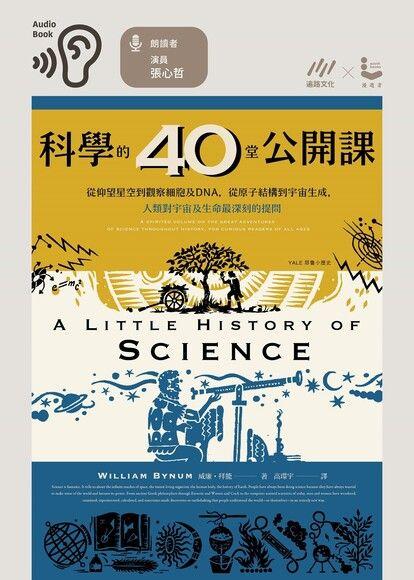 科學的40堂公開課(有聲書)