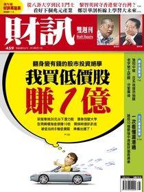 財訊雙週刊 459期 2014/09/11